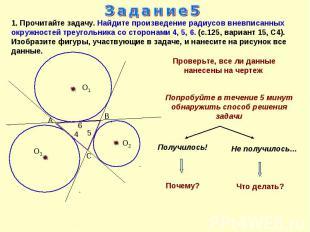 Задание5 1. Прочитайте задачу. Найдите произведение радиусов вневписанных окружн