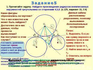 Задание51. Прочитайте задачу. Найдите произведение радиусов вневписанных окружно