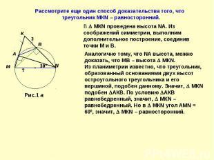 Рассмотрите еще один способ доказательства того, что треугольник МКN – равностор