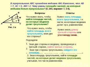 В треугольнике АВС проведена медиана АМ. Известно, что АВ = 7, АС = 5, АМ = 2. Ч