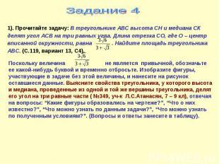 Задание 4 1). Прочитайте задачу: В треугольнике АВС высота СН и медиана СК делят