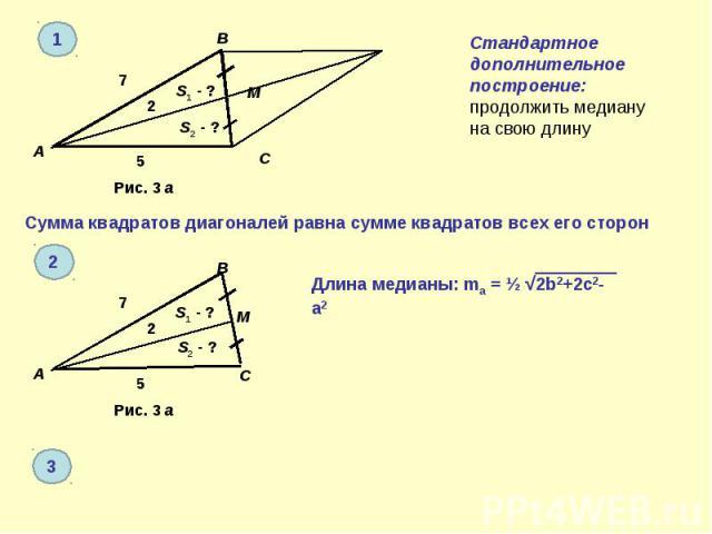 Стандартное дополнительное построение: продолжить медиану на свою длинуСумма квадратов диагоналей равна сумме квадратов всех его сторон