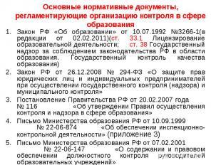 Основные нормативные документы, регламентирующие организацию контроля в сфере об