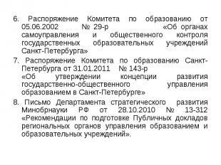 6. Распоряжение Комитета по образованию от 05.06.2002 № 29-р «Об органах самоупр