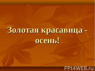Золотая красавица - осень!
