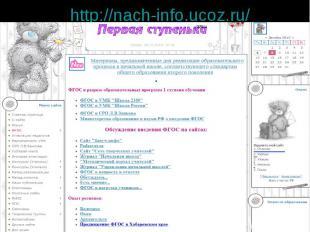 http://nach-info.ucoz.ru/