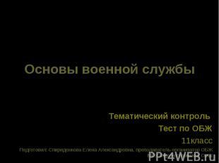 Основы военной службы Тематический контроль Тест по ОБЖ 11классПодготовил: Спири