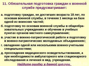 11. Обязательная подготовка граждан к военной службе предусматривает: а. подгото