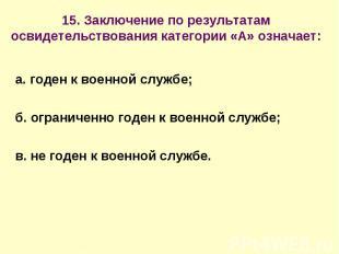 15. Заключение по результатам освидетельствования категории «А» означает: а. год