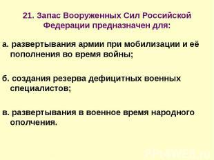 21. Запас Вооруженных Сил Российской Федерации предназначен для: а. развертывани