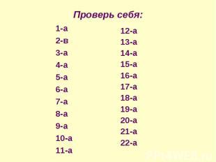 Проверь себя: 1-а2-в3-а4-а5-а6-а7-а8-а9-а10-а11-а12-а13-а14-а15-а16-а17-а18-а19-