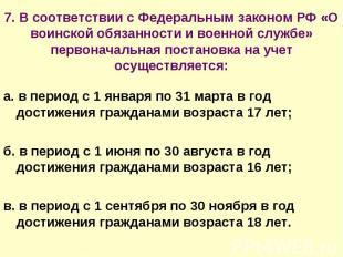 7. В соответствии с Федеральным законом РФ «О воинской обязанности и военной слу