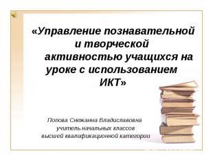 «Управление познавательной и творческой активностью учащихся на уроке с использо