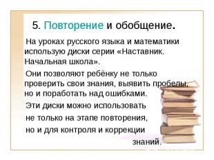 5. Повторение и обобщение. На уроках русского языка и математики использую диски
