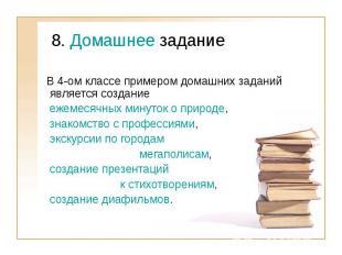 8. Домашнее задание В 4-ом классе примером домашних заданий является создание еж