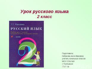 Урок русского языка2 класс Подготовила:Кабанова Анна Ивановнаучитель начальных к