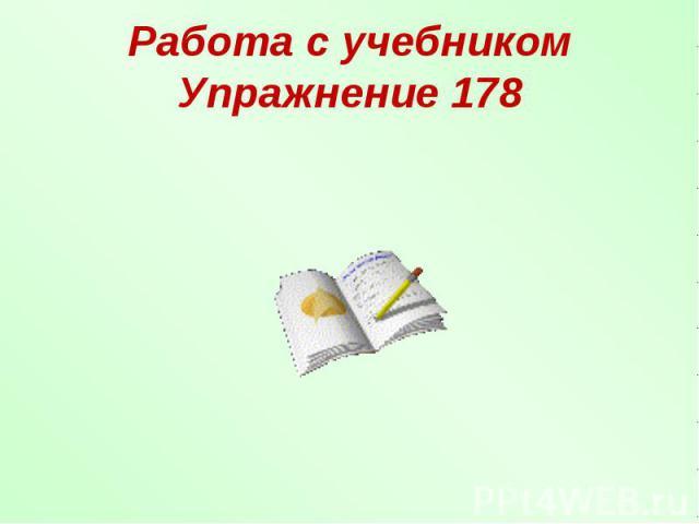 Работа с учебникомУпражнение 178