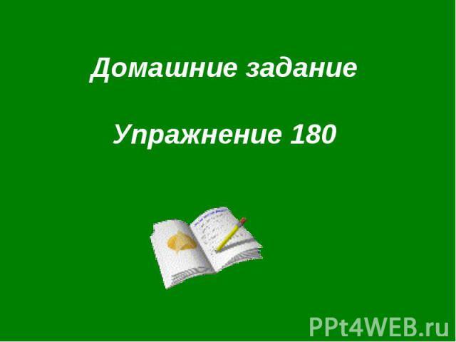 Домашние заданиеУпражнение 180