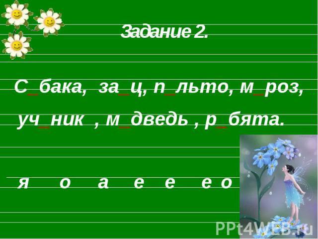 Задание 2. С_бака, за_ц, п_льто, м_роз, уч_ник , м_дведь , р_бята.