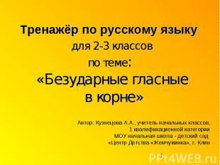 Тренажёр по русскому языку для 2-3 классовпо теме: «Безударные гласные в корне»