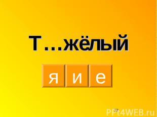 Т…жёлый