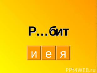 Р…бит