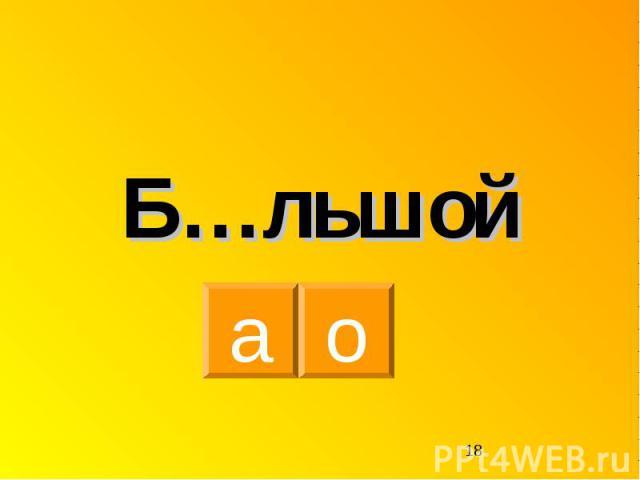 Б…льшой