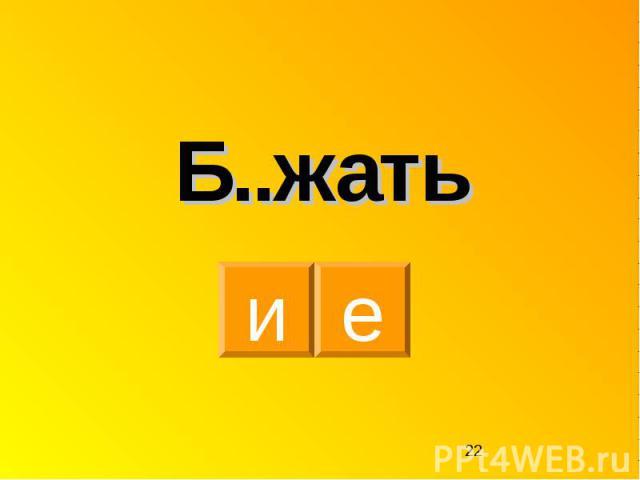 Б..жать