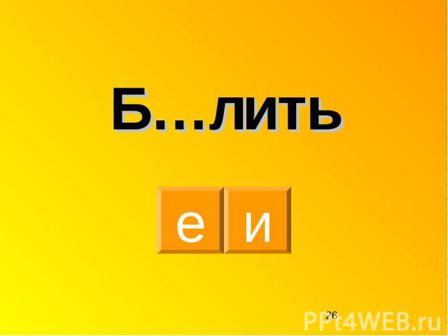 Б…лить