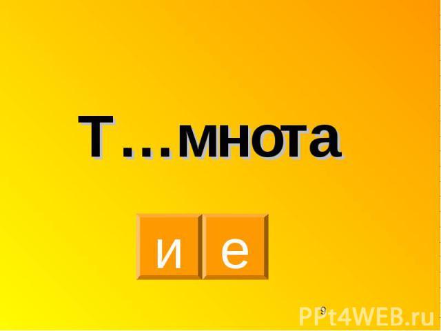 Т…мнота