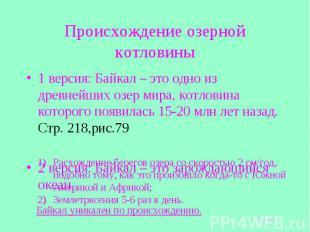 Происхождение озерной котловины 1 версия: Байкал – это одно из древнейших озер м