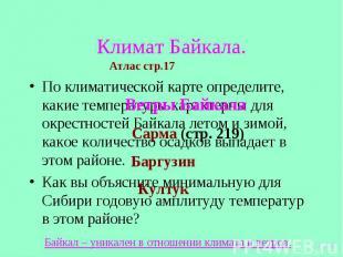 Климат Байкала. Атлас стр.17По климатической карте определите, какие температуры