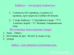 Байкал – «колодец планеты»Соленость 0,01 промиль, а в реках 0,2 промиль, круг ви