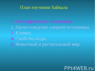 План изучения Байкала Географическое положение.2. Происхождение озерной котловин