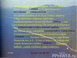 «Пишу письмо с далеких краев России. Байкал лежит на юге __________ и простирает