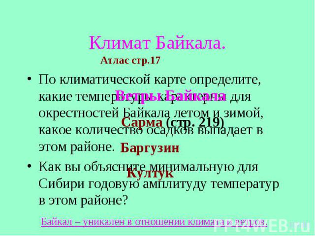 Климат Байкала. Атлас стр.17По климатической карте определите, какие температуры характерны для окрестностей Байкала летом и зимой, какое количество осадков выпадает в этом районе.Как вы объясните минимальную для Сибири годовую амплитуду температур …