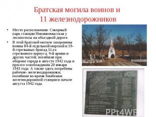 Братская могила воинов и 11 железнодорожников Место расположения: Северный парк