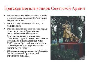 Братская могила воинов Советской Армии Место расположения: поселок Низки, в скве