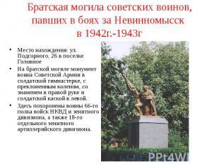 Братская могила советских воинов, павших в боях за Невинномысск в 1942г.-1943г М