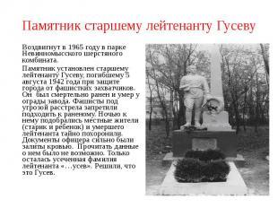 Памятник старшему лейтенанту Гусеву Воздвигнут в 1965 году в парке Невинномысско