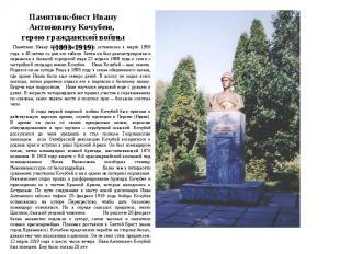 Памятник-бюст Ивану Антоновичу Кочубею, герою гражданской войны(1893-1919) Памят