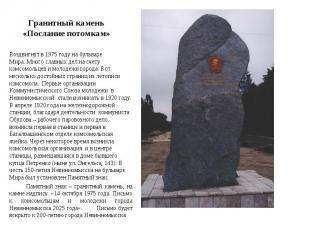 Гранитный камень «Послание потомкам» Воздвигнут в 1975 году на бульваре Мира.Мн