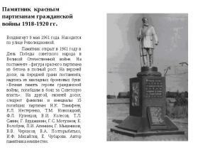 Памятник красным партизанам гражданской войны 1918-1920 гг. Воздвигнут 9 мая 19
