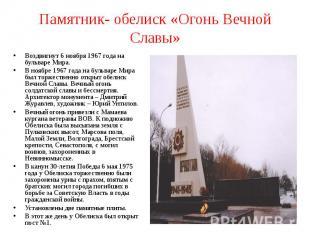 Памятник- обелиск «Огонь Вечной Славы» Воздвигнут 6 ноября 1967 года на бульваре