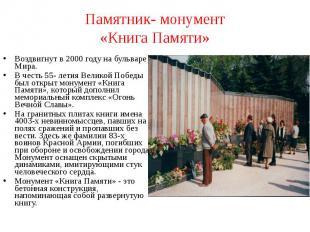 Памятник- монумент«Книга Памяти» Воздвигнут в 2000 году на бульваре Мира.В честь