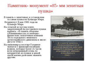 Памятник- монумент «85- мм зенитная пушка» В память о зенитчиках и установлена т