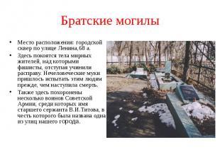 Братские могилы Место расположения: городской сквер по улице Ленина,68 а.Здесь п