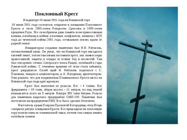 Поклонный Крест Воздвигнут 16 июня 2001 года на Невинской горе16 июня 2001 года состоялось открытие и освящение Поклонного Креста в честь 2000-летия Рождества Христова и 1000-летия крещения Руси. Это своеобразная дань памяти всем православным воин…