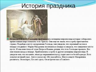История праздника На рассвете к гробу Господню приблизились женщины-мироносицы к