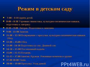 Режим в детском саду 7-00 – 8-00 приём детей.8-00 – 8-30 Утренняя гимнастика, к
